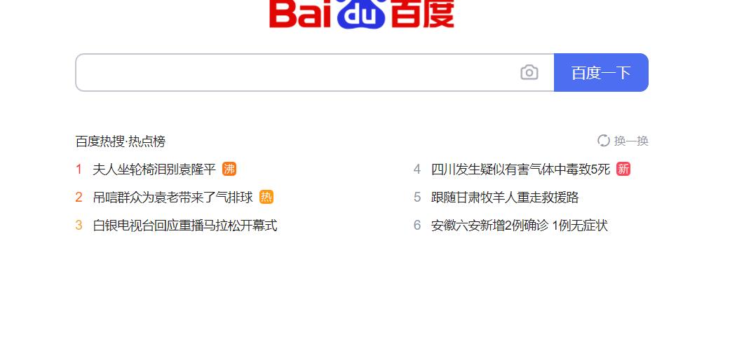 Benefits of Baidu PPC – Vancouver SEO Specialist
