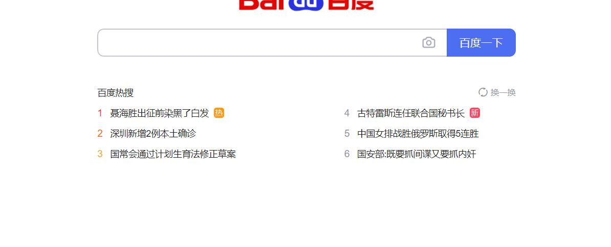 Baidu SEO Vancouver – Chinese SEO Service