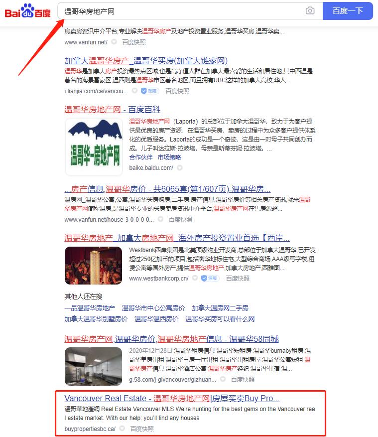Chinese SEO Result on Baidu
